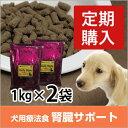 【定期宅配】犬用療法食・腎臓(じんぞう)サポート1kg×2袋(デイリースタイル/ベニソン/国産/無添加/鹿肉ドッグフー…