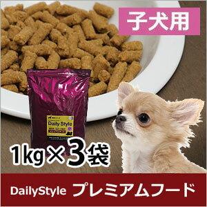 DailyStyle プレミアムドックフード 子犬用(1歳未満)/パピー 1kg×3袋(全犬種用)(デイリースタイル/ベニソン/国産/無添加/鹿肉ドッグフード/犬)