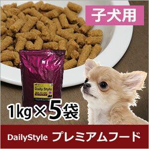 DailyStyle プレミアムドックフード 子犬用(1歳未満)/パピー 1kg×5袋(全犬種用)(デイリースタイル/ベニソン/国産/無添加/鹿肉ドッグフード/犬)