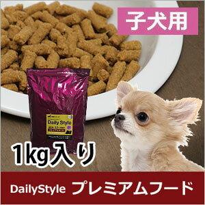 DailyStyle プレミアムドックフード 子犬用(1歳未満)/パピー 1kg入り(全犬種用)(デイリースタイル/ベニソン/国産/無添加/鹿肉ドッグフード/犬)