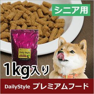 DailyStyle プレミアムドッグフード 高齢犬用(7歳以上)/シニア犬 1kg入り(全犬種用)(デイリースタイル/ベニソン/国産/無添加/鹿肉ドッグフード/犬)
