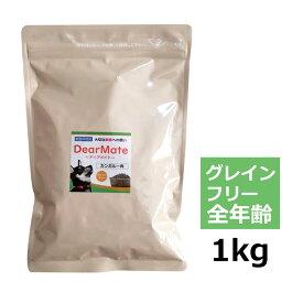 DearMateグレインフリー カンガルー 1kg(全犬種用)ディアメイト/国産/ルーミート/犬)