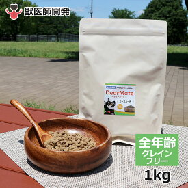 DearMateグレインフリー カンガルー 1kg(全犬種用)ディアメイト/国産/ルーミート/犬/獣医師開発)