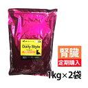 【定期宅配】犬用療法食・腎臓(じんぞう)サポート1kg×2袋(デイリースタイル/ベニソン/国産/無添加/鹿肉ドッグフード/犬)