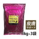 犬用食事療法食・皮膚サポート1kg×3袋(デイリースタイル/ベニソン/国産/無添加/鹿肉ドッグフード/犬)