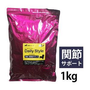 犬用食事療法食・関節・椎間板サポート1kg入り(鹿肉ドッグフード/ベニソン/国産/無添加/デイリースタイル/犬/獣医師開発)