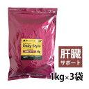 犬用療法食・肝臓(かんぞう)サポート1kg×3袋(鹿肉ドッグフード/ベニソン/国産/無添加/デイリースタイル/犬)
