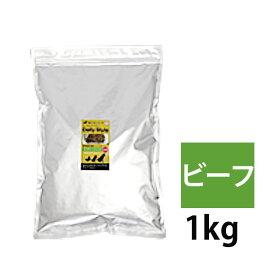 DailyStyle ビーフ 1kg入り(全年齢・全犬種用)(デイリースタイル/ビーフ/国産/無添加/牛肉ドッグフード/犬/獣医師開発)