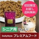 DailyStyleプレミアムフード・シニア犬用
