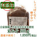 米みそ800g農薬、肥料不使用の大豆から作った