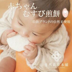 赤ちゃんにこそわかる美味しさ!赤ちゃんむすび煎餅(8枚入り×6袋)
