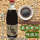 濃口しょうゆ(本醸造)1000ml限定品国内産大豆・小麦使用 木桶仕込み大自然の恵みがつまった自然農法