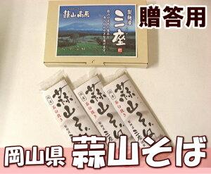 棒状乾麺ひるぜん蕎麦 贈答用200g×3袋(岡山県 ワークスひるぜん)蒜山蕎麦 産地直送