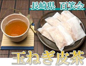 玉ねぎ皮茶 5袋(長崎県 百笑会)有機JAS無農薬たまねぎ使用・オニオン・送料無料・産地直送・オーガニック