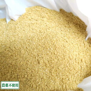 米ぬか 8kg 有機JAS原料 (福井県 よしむら農園) 産地直送