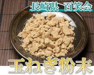 玉ねぎパウダー 100g(長崎県 百笑会)有機JAS無農薬玉ねぎ使用
