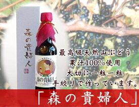 森の貴婦人 600ml×2本 (岩手県 下田澤山ぶどう園)天然山葡萄のストレート果汁 産地直送