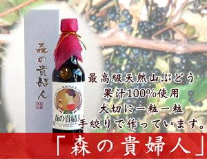 森の貴婦人 600ml×2本 (岩手県 下田澤山ぶどう園)天然山葡萄のストレート果汁 産地直送【お歳暮対応】