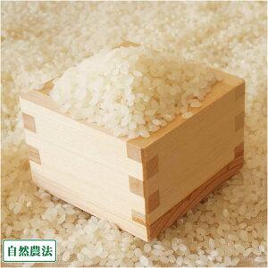 【令和2年度産】 コシヒカリ 白米・玄米 5kg 自然農法 (山形県 佐藤農園) 産地直送