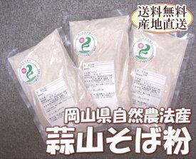 蒜山そば粉 2.5kg(岡山県 ワークスひるぜん)蒜山蕎麦・送料無料・産地直送・そば粉・ギフト・贈答用・名産