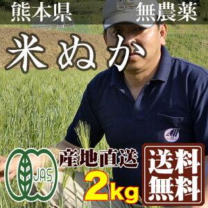 米ぬか 2kg(熊本県 株式会社ろのわ)有機JAS無農薬米・送料無料・産地直送