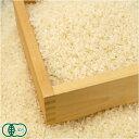 【令和元年度産】有機米 ササニシキ 精米 5kg 有機JAS 自然農法 (宮城県 仙台たんの農園) 産地直送