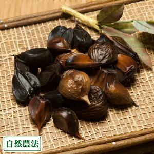 黒にんにく(バラ) 50g×5袋 農薬不使用 (福岡県 たなかふぁーむ) 産地直送