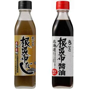 丸ごと昆布だし・醤油 合計2本(各1本)セット (北海道ケンソ)北海道昆布使用・化学調味料無添加・送料無料