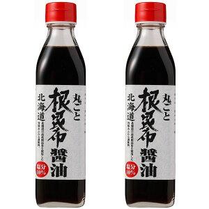 丸ごと昆布醤油 300ml×2本(北海道ケンソ)北海道昆布使用・化学調味料無添加・送料無料