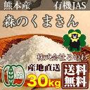 [28年度産] 森のくまさん 精米・玄米30kg(熊本県 株式会社ろのわ)有機JAS栽培・送料無料・産地直送・オーガニック