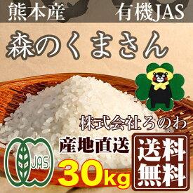 【令和元年度産】森のくまさん 精米・玄米約30kg 有機JAS (熊本県 株式会社ろのわ) 産地直送