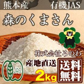【令和元年度産】森のくまさん 精米・玄米2kg 有機JAS (熊本県 株式会社ろのわ) 産地直送