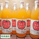 りんご100%ジュース 12本入(1本1000ml)(青森県 阿部農園)青森健康りんごジュース・低農薬・無添加・送料無料・産地…