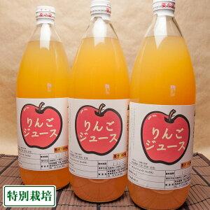 りんご100%ジュース 3本入(1本1000ml) (青森県 阿部農園) 産地直送
