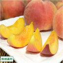 黄金桃 2kg(ふるさと21おすすめ)特別栽培 減農薬桃・低農薬・送料無料・産地直送・ギフト・贈答用 P20Aug16