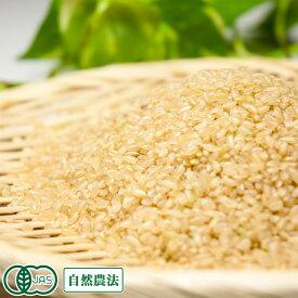 【令和元年度産】[お試し米]清正 玄米 3kg 有機JAS 自然農法 (熊本県 那須自然農園) 産地直送