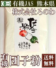 有機だんご粉 300g×2袋(熊本県 株式会社ろのわ)有機JAS無農薬・送料無料・産地直送