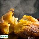 【セール】[クール冷凍] 焼き芋(安納芋) 約800g×5袋 特別栽培 (鹿児島 濱川和成)