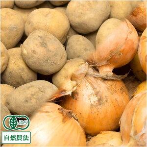 じゃがいも 玉ねぎセット 約10kg 有機JAS 自然農法 (北海道 はるか農園) 産地直送