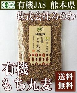 有機もち丸麦 200g×6袋(熊本県 株式会社ろのわ)有機JAS無農薬・送料無料・産地直送