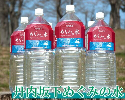 丹内坂下めぐみの水 2L×12本(青森県 株式会社めぐみ)天然名水100選ミネラルウォーター・送料無料・産地直送・天然水