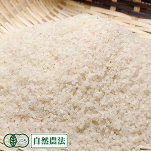 【令和元年度産】つがるロマン 白米5kg 有機JAS・自然農法 (青森県 中里町自然農法研究会) 産地直送