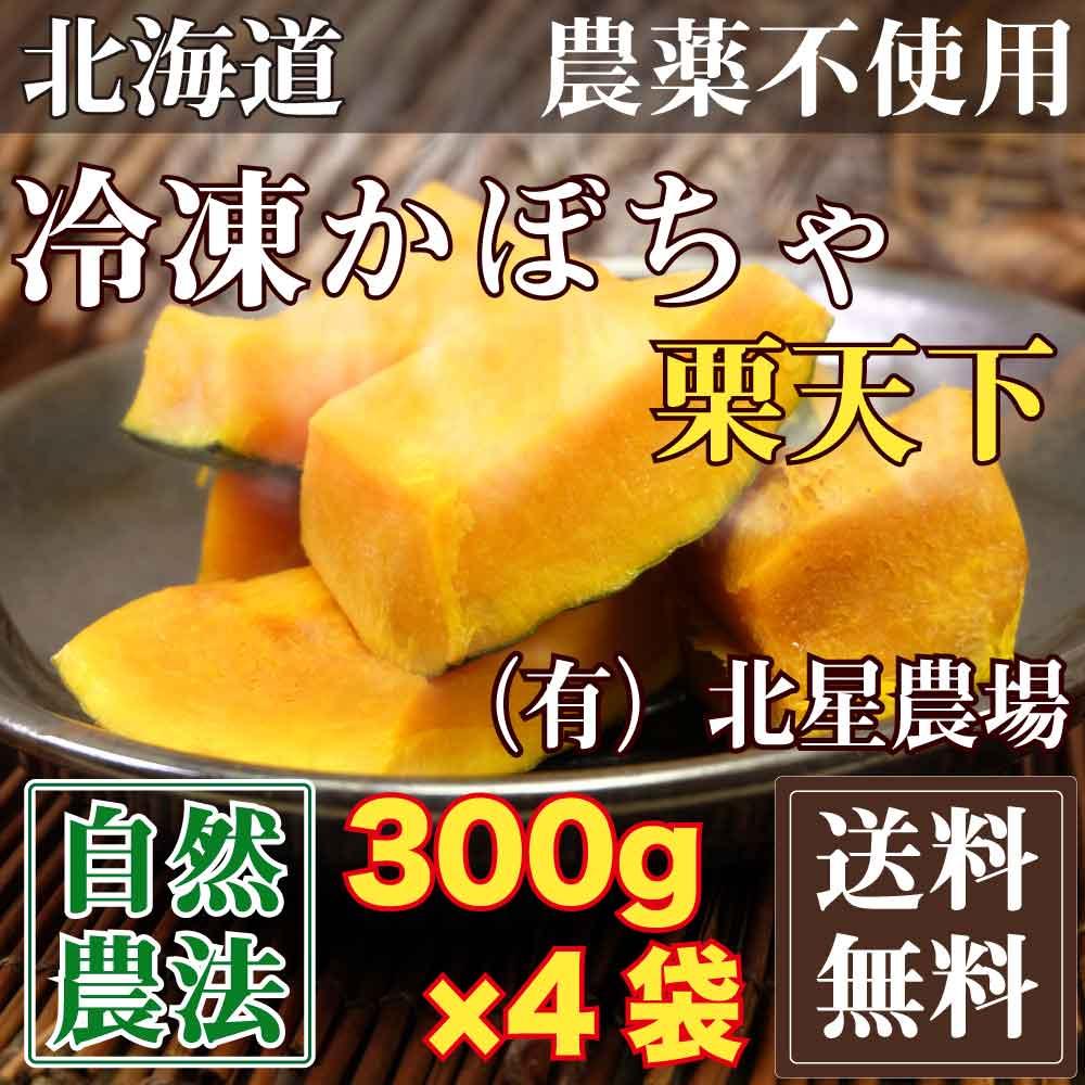 [クール冷凍] かぼちゃ(栗天下) 300g×4袋 自然農法 (北海道 北星農場)