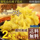 【最終セール】[クール冷凍] 安納芋ペースト 2kg(1kg×2袋) 特別栽培 (鹿児島 濱川和成)