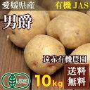 【セール】男爵(じゃがいも) 10kg M〜Lサイズ混合 有機JAS (愛媛県 遠赤有機農園)