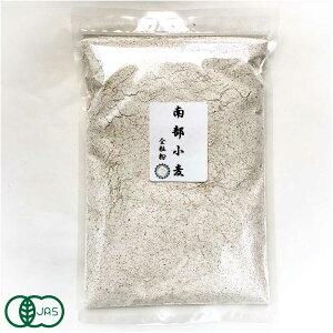 自然栽培小麦粉(中力粉)南部小麦 全粒粉1kg 有機JAS (青森県 SKOS合同会社) 産地直送