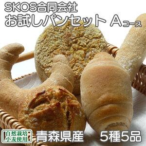 [クール冷凍][自然栽培] お得なお試しパンセット Aコース(5種5品)(青森県 SKOS合同会社)送料無料