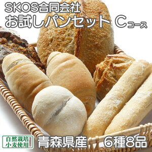 [クール冷凍][自然栽培] お得なお試しパンセット Cコース(6種8品)(青森県 SKOS合同会社)