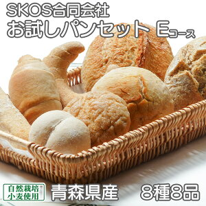[クール冷凍][自然栽培] お得なお試しパンセット Eコース(8種8品)(青森県 SKOS合同会社)
