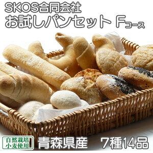 [クール冷凍][自然栽培] お得なお試しパンセット Fコース(7種14品)(青森県 SKOS合同会社)